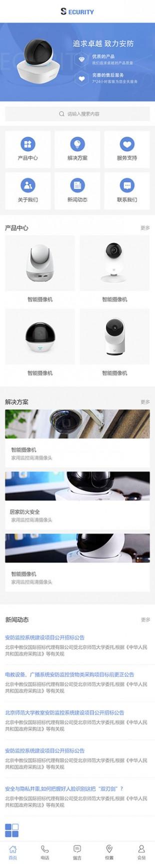 安防监控网站建设模板手机图片