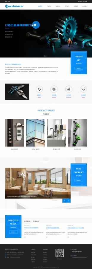 五金工具网站建设模板电脑图片