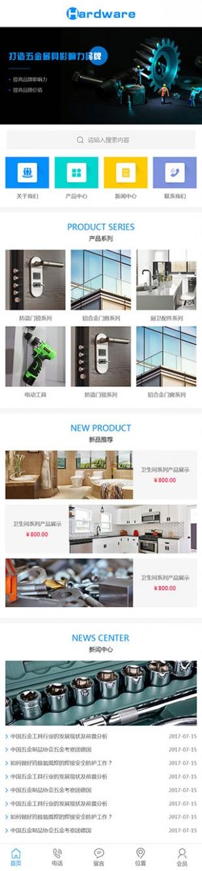 五金工具网站建设模板手机图片