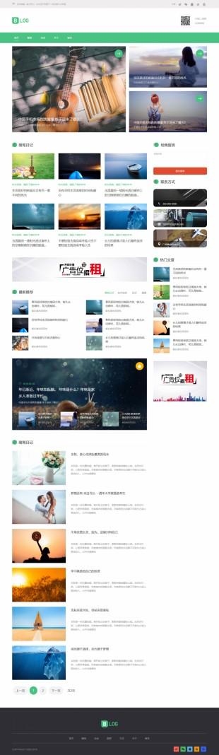 个人博客网站建设模板电脑图片