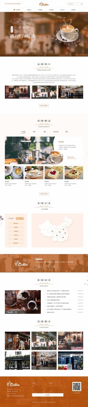 咖啡店网站建设模板电脑图片