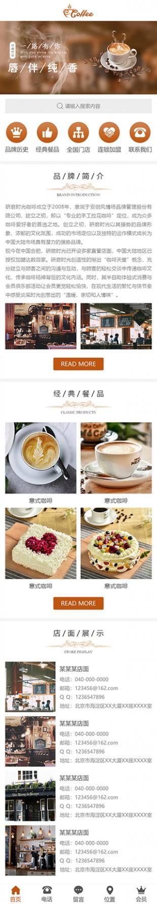 咖啡店网站建设模板手机图片