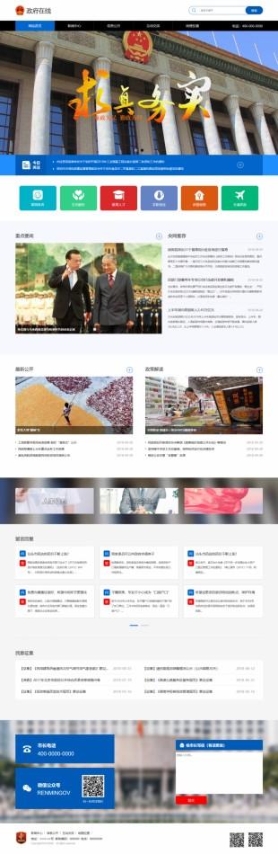 政府机构网站建设模板电脑图片