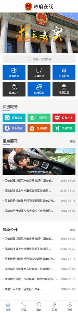 政府机构网站建设模板手机图片