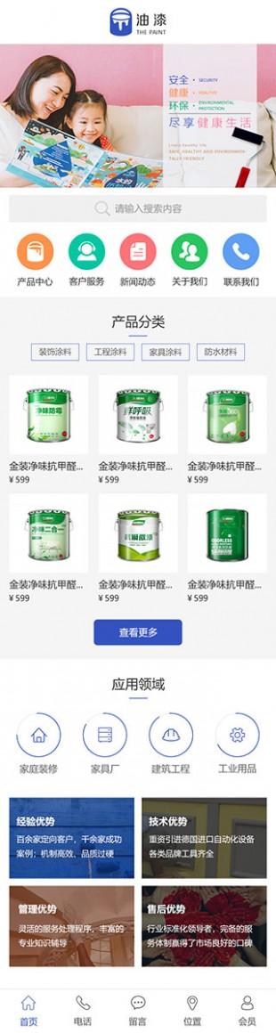 化工原料网站建设模板手机图片