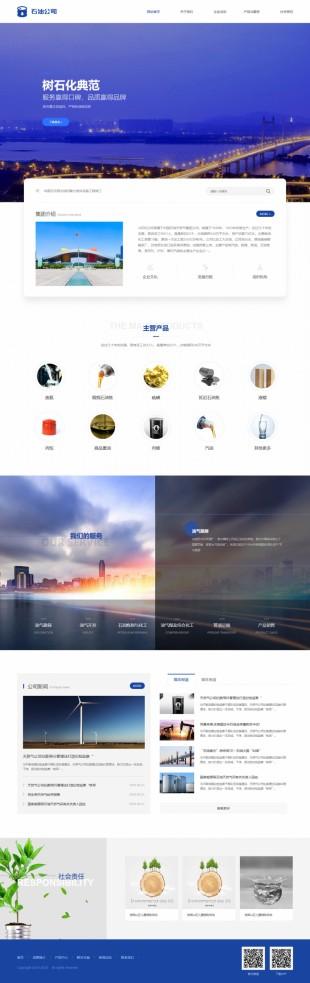 石油公司网站建设模板电脑图片