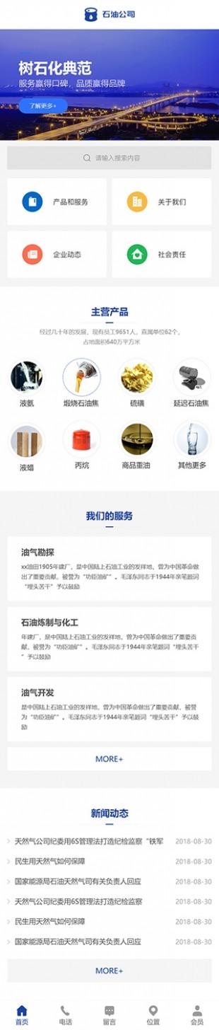 石油公司网站建设模板手机图片