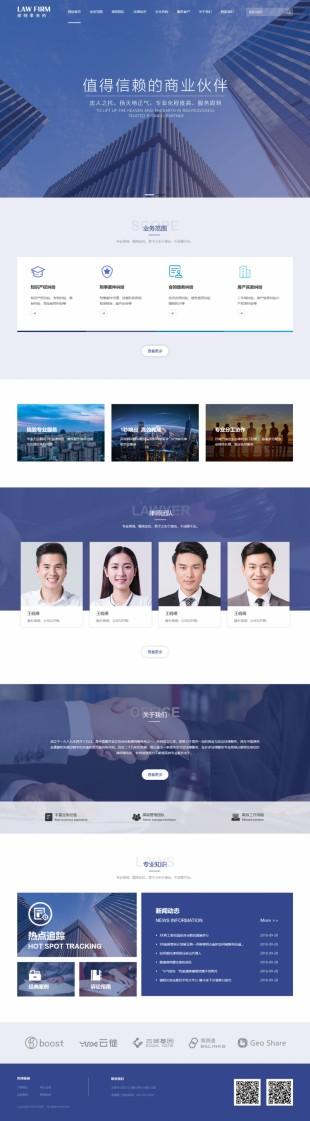 律师事务所网站建设模板电脑图片
