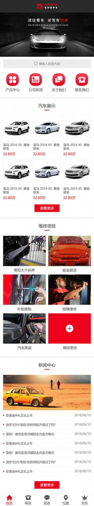 汽车4S店网站建设模板手机图片