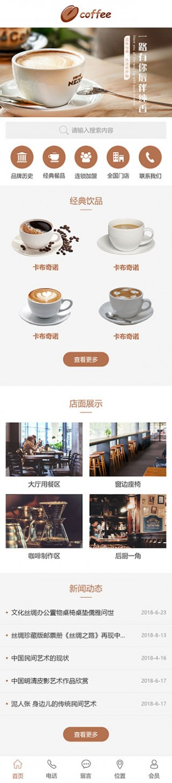 咖啡简餐店网站建设模板手机图片