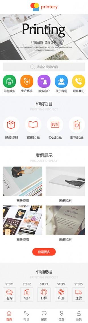 出版印刷网站建设模板手机图片