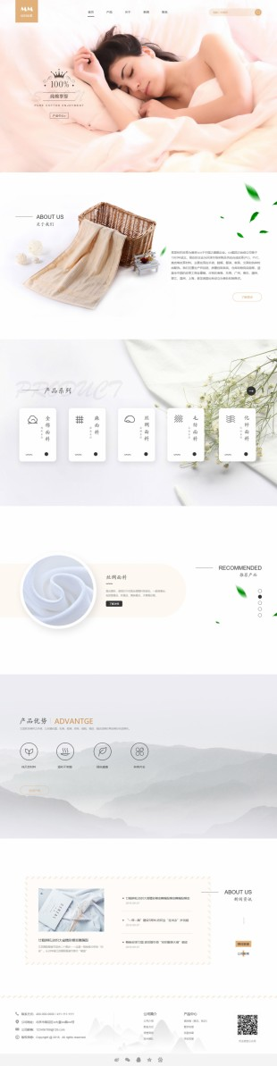 纺织皮革网站建设模板电脑图片