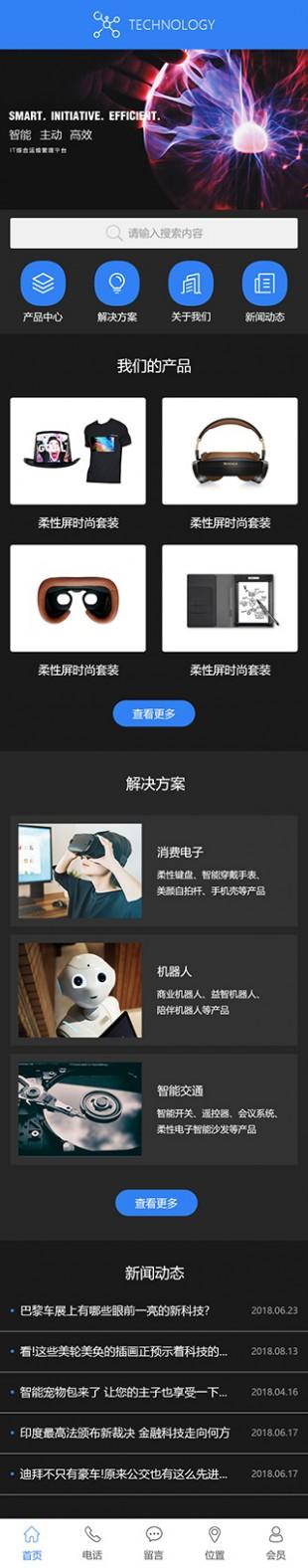 科技公司产品型网站建设模板手机图片