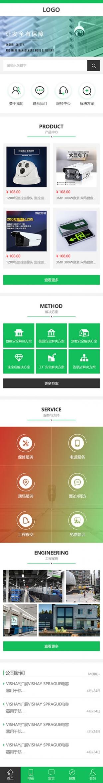 安防监控狗万官网网页_狗万禁止投注_狗万:平台通用模板手机图片