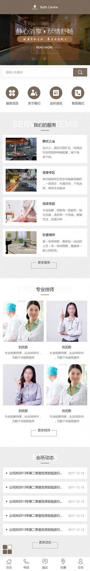 洗浴会所类网站通用模板手机图片