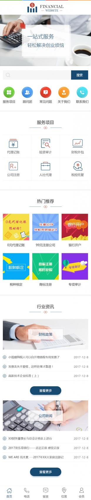 金融类网站通用模板手机图片