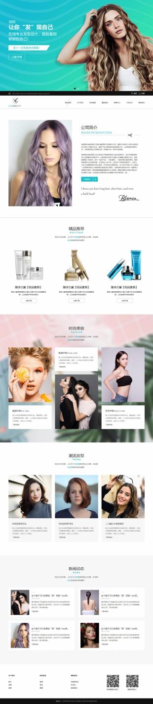 美容美发类网站通用模板电脑图片