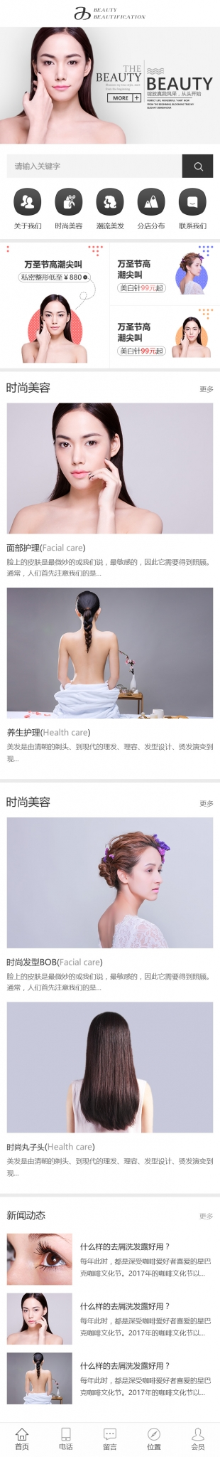 美容美发类狗万官网网页_狗万禁止投注_狗万:平台通用模板手机图片