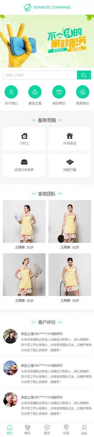 家政服务类网站通用模板手机图片