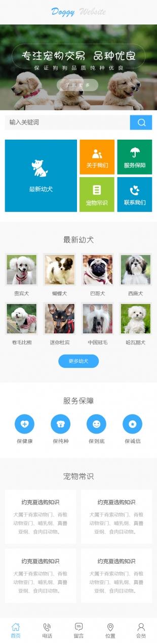 宠物类网站通用模板手机图片