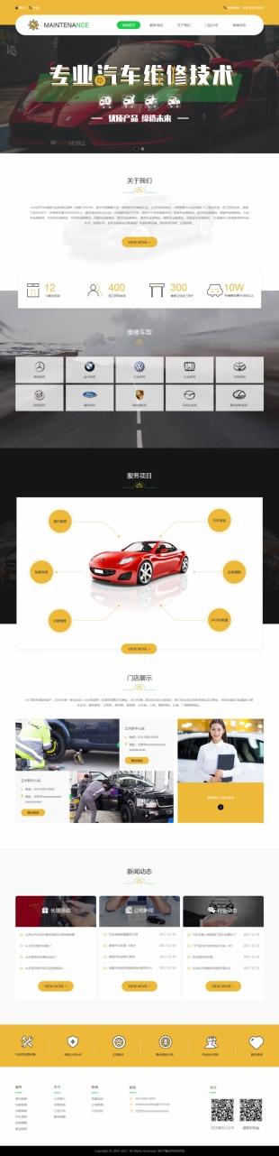 汽车类网站通用模板电脑图片