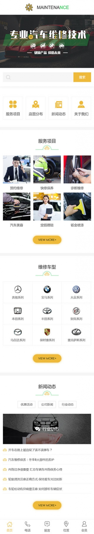 汽车类网站通用模板手机图片