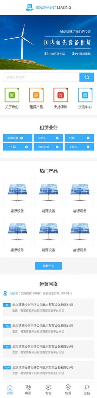 设备租赁类网站通用模板手机图片