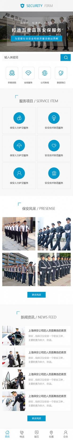 保安公司类网站通用模板手机图片