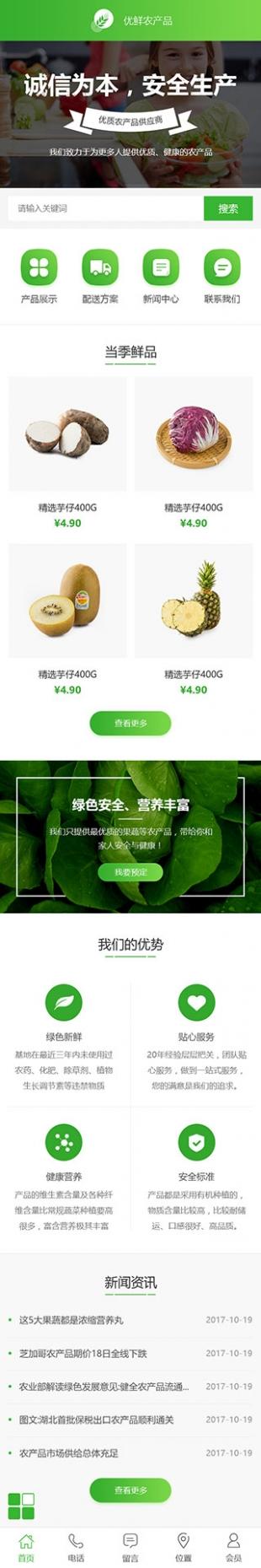 农产品类网站通用模板手机图片