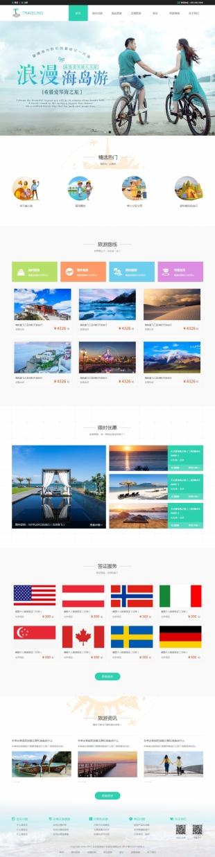 旅游类网站通用模板电脑图片