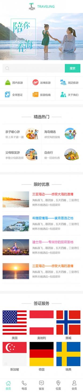 旅游类网站通用模板手机图片