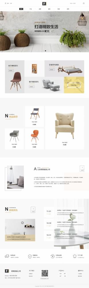 >家具类网站通用模板(html5动画站)电脑图片