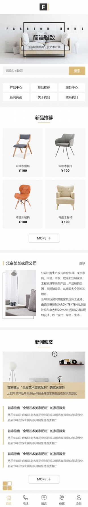 >家具类网站通用模板(html5动画站)手机图片