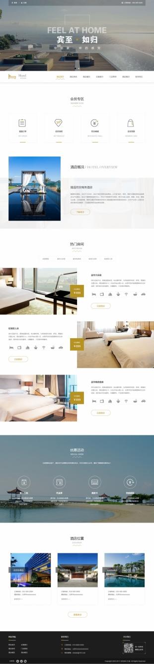 酒店服务类网站通用模板电脑图片