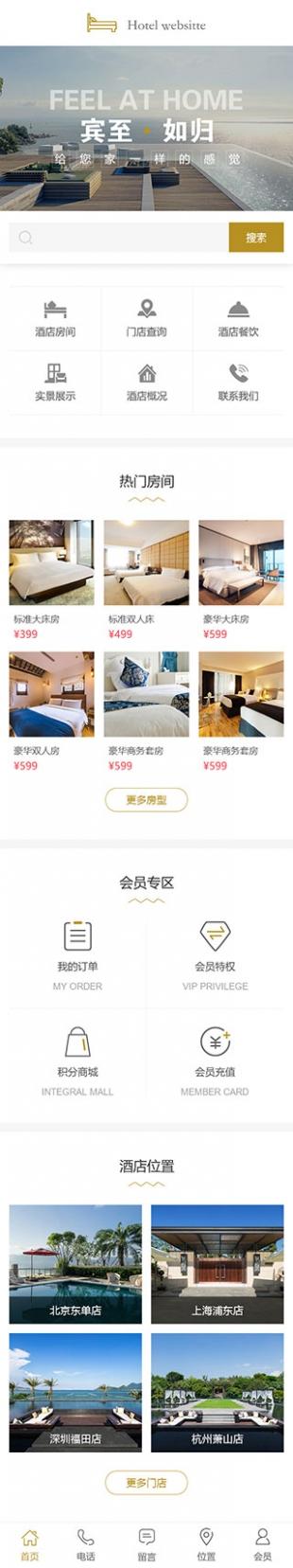 酒店服务类网站通用模板手机图片