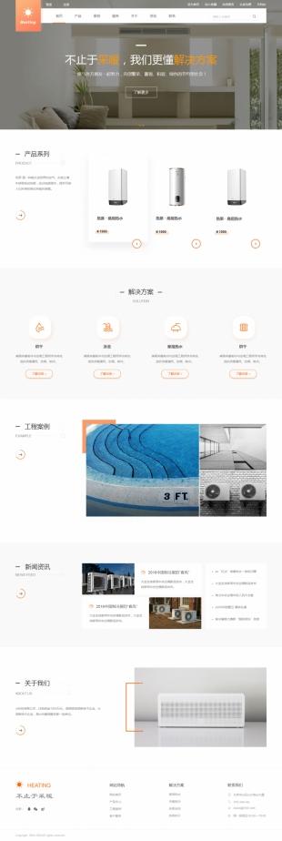 采暖热水器类网站通用模板电脑图片