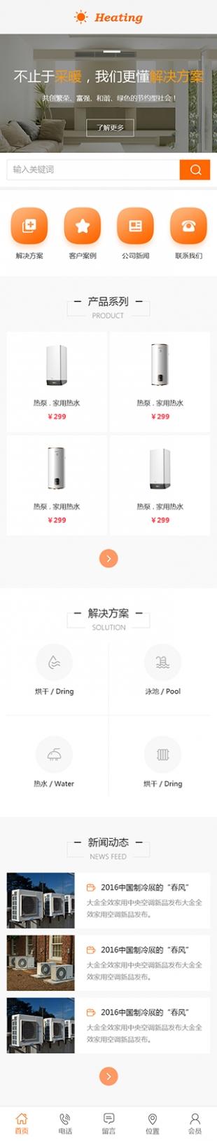 采暖热水器类网站通用模板手机图片