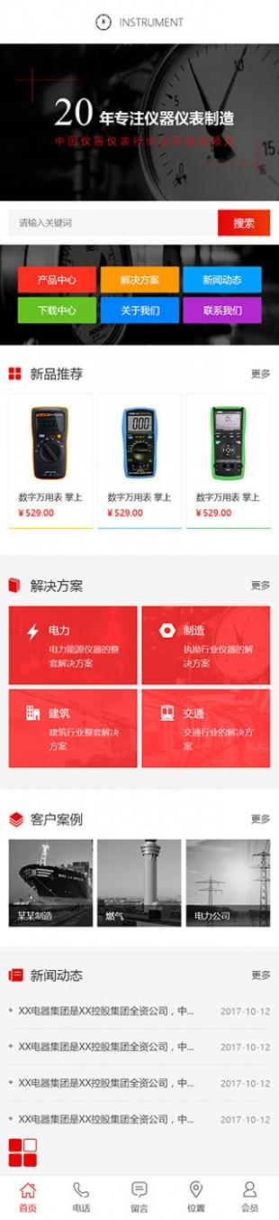 仪器仪表类网站通用模板手机图片