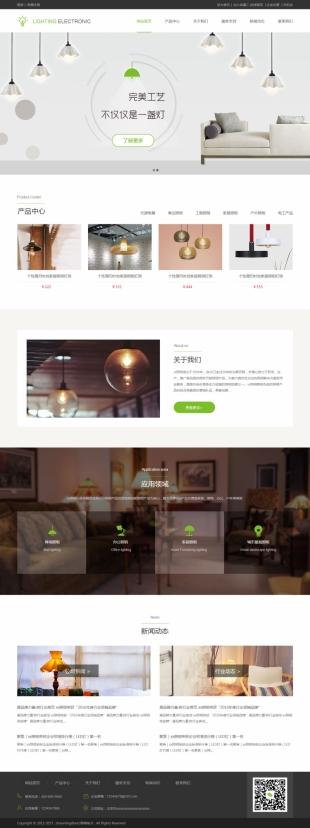 灯具类网站通用模板电脑图片