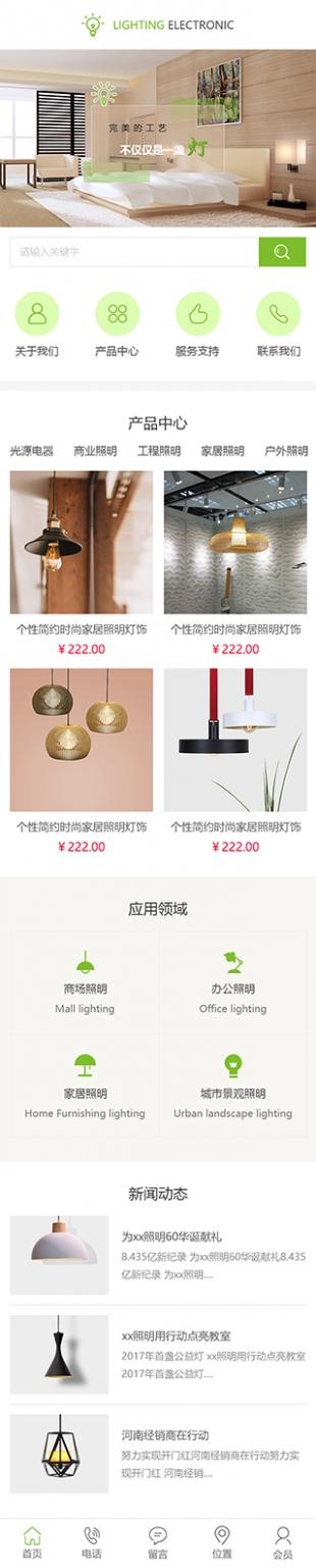 灯具类网站通用模板手机图片