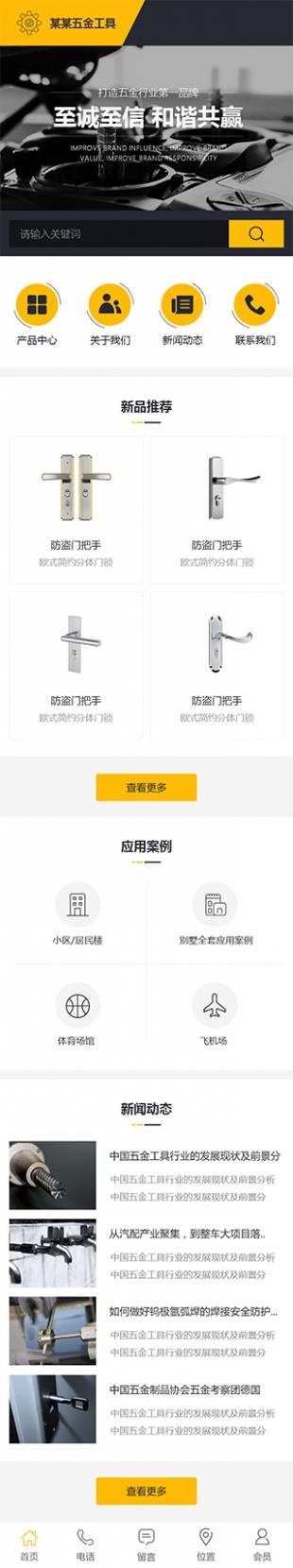 五金工具类网站通用模板手机图片