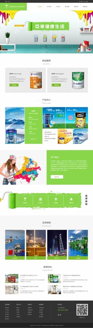 涂料漆类网站通用模板电脑图片