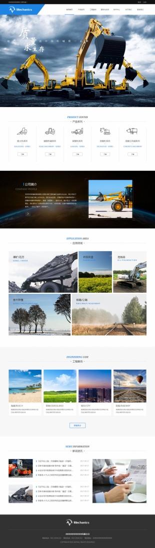 机械设备类网站通用模板电脑图片