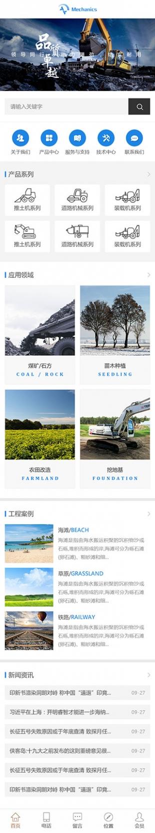 机械设备类网站通用模板手机图片