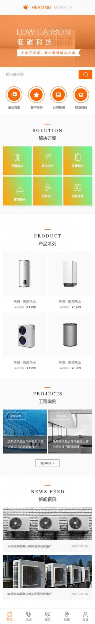 采暖热水设备类网站通用模板手机图片