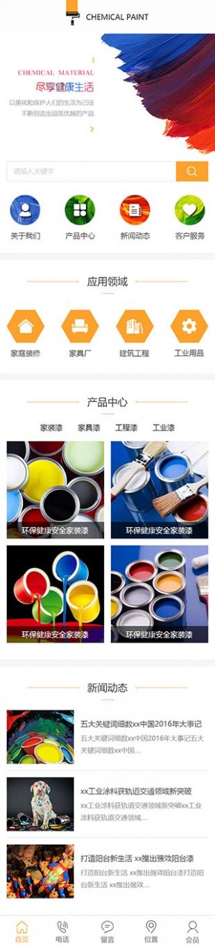 涂料油漆类网站通用模板手机图片