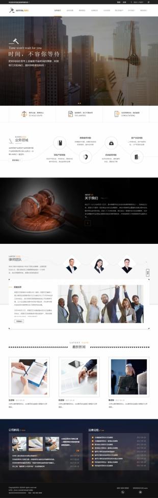 律师服务类网站通用模板电脑图片