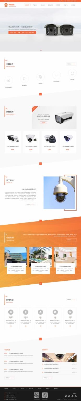 安防监控类网站通用模板电脑图片