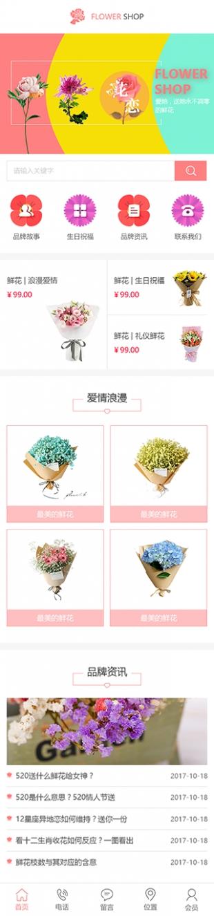 鲜花祝福类网站通用模板手机图片