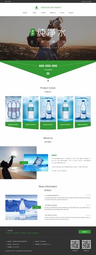 纯净水商城类网站通用模板电脑图片